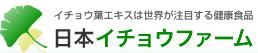 日本イチョウファーム